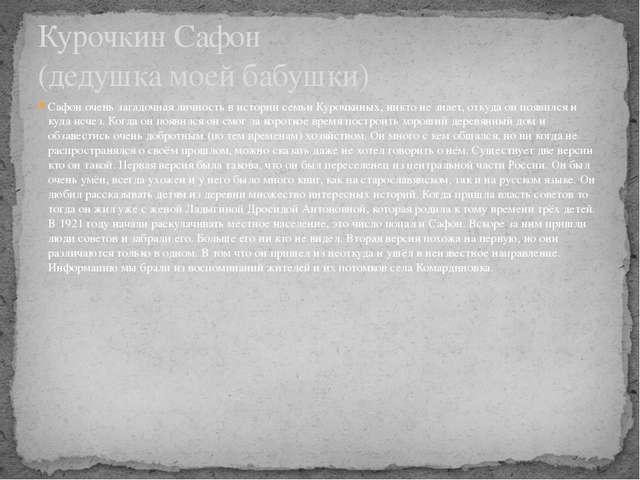 Сафон очень загадочная личность в истории семьи Курочкиных, никто не знает, о...
