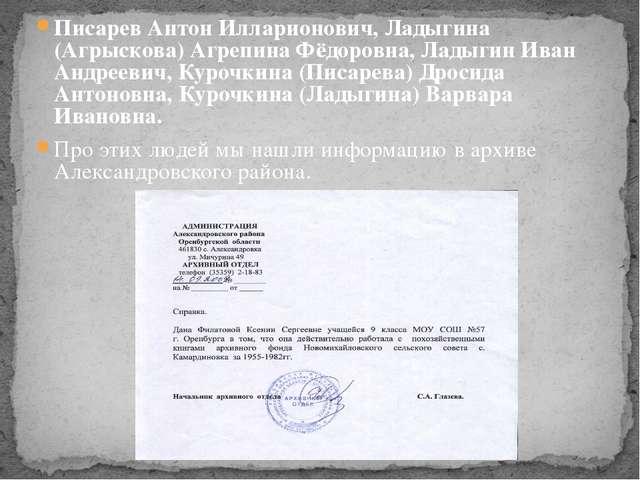 Писарев Антон Илларионович, Ладыгина (Агрыскова) Агрепина Фёдоровна, Ладыгин...