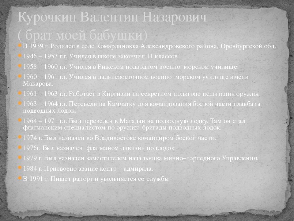 В 1939 г. Родился в селе Комардиновка Александровского района, Оренбургской о...