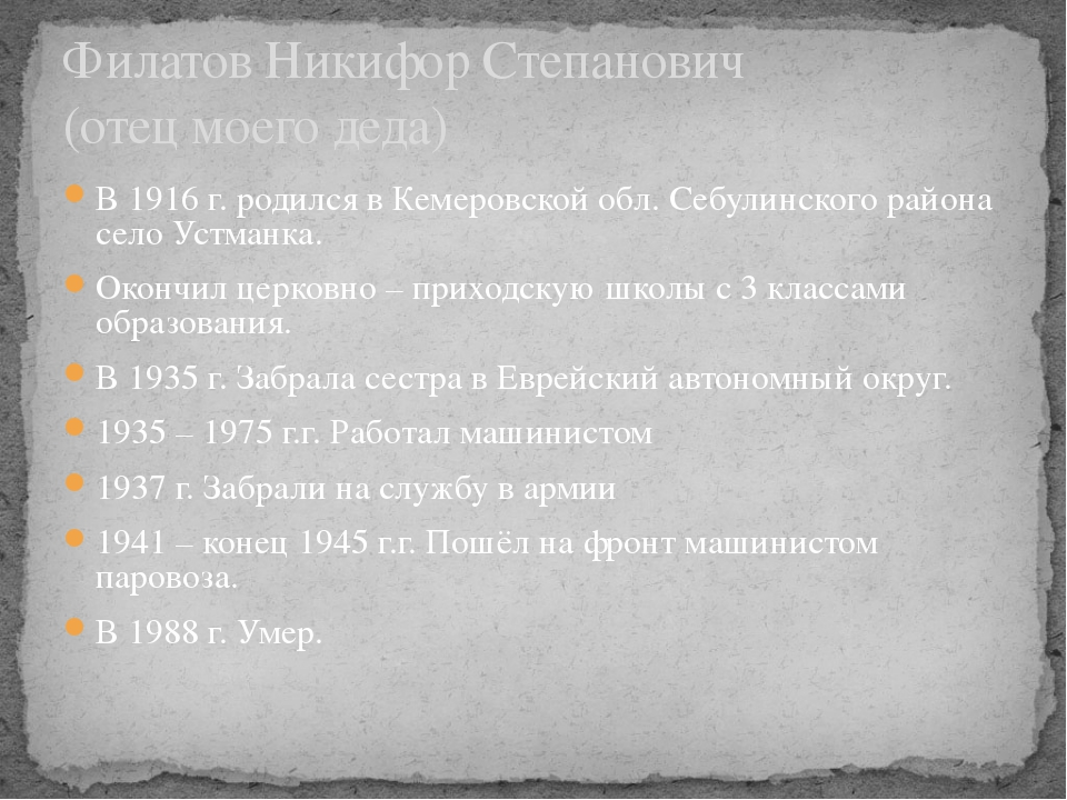 В 1916 г. родился в Кемеровской обл. Себулинского района село Устманка. Оконч...