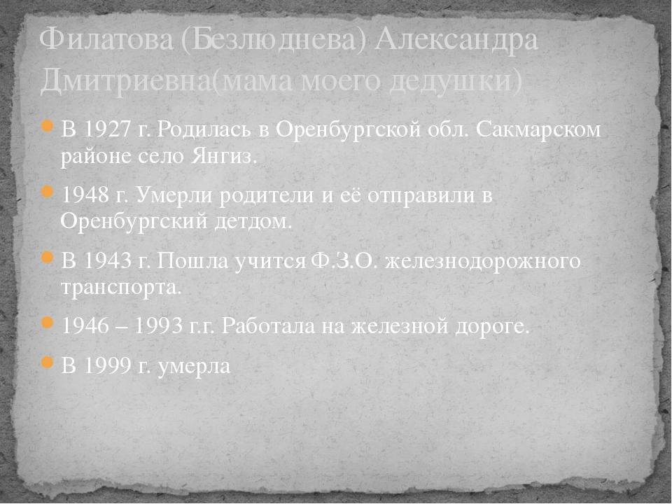 В 1927 г. Родилась в Оренбургской обл. Сакмарском районе село Янгиз. 1948 г....