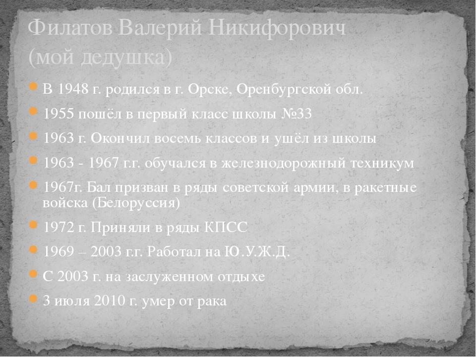 В 1948 г. родился в г. Орске, Оренбургской обл. 1955 пошёл в первый класс шко...