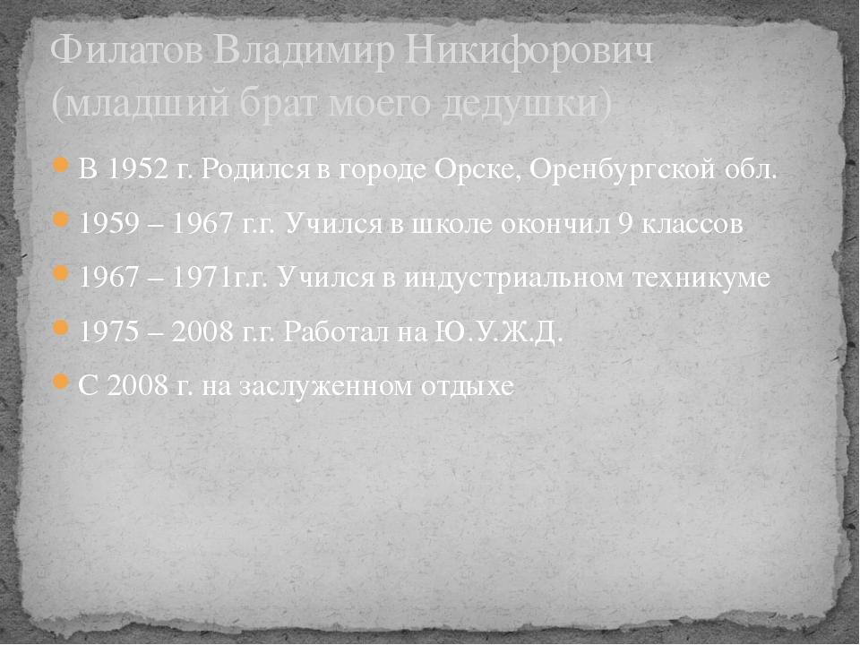 В 1952 г. Родился в городе Орске, Оренбургской обл. 1959 – 1967 г.г. Учился в...