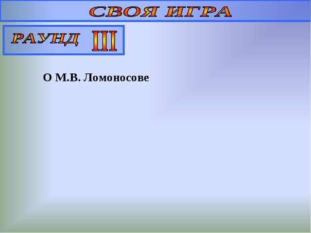 О М.В. Ломоносове