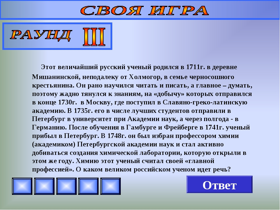 Этот величайший русский ученый родился в 1711г. в деревне Мишанинской, непод...