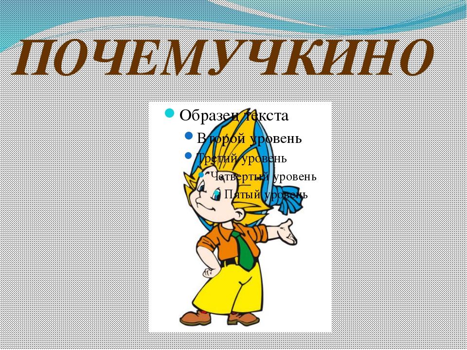 ПОЧЕМУЧКИНО