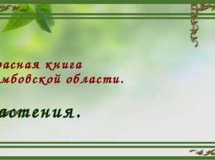 Красная книга Тамбовской области. Растения.