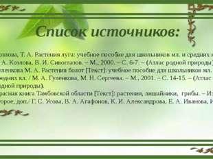 Козлова, Т. А. Растения луга: учебное пособие для школьников мл. и средних кл