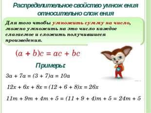 Для того чтобы умножить сумму на число, можно умножить на это число каждое сл