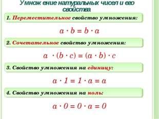 Умножение натуральных чисел и его свойства 1. Переместительное свойство умнож
