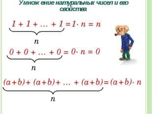 Умножение натуральных чисел и его свойства 1 + 1 + … + 1 = п 1· п = п 0 + 0 +