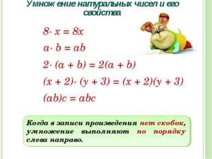 Умножение натуральных чисел и его свойства 8· х = 8х a· b = ab 2· (a + b) = 2
