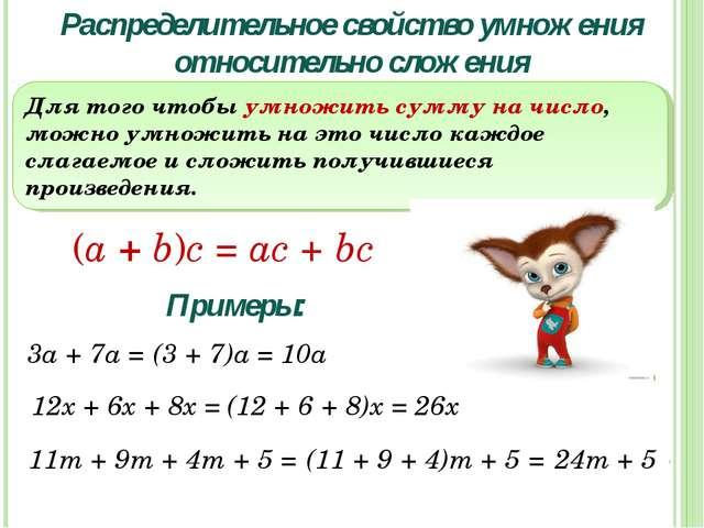 Для того чтобы умножить сумму на число, можно умножить на это число каждое сл...