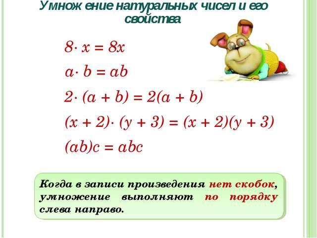 Умножение натуральных чисел и его свойства 8· х = 8х a· b = ab 2· (a + b) = 2...