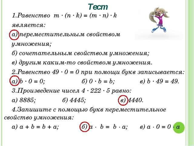 Равенство m ∙ (n ∙ k) = (m ∙ n) ∙ k является: а) переместительным свойством...