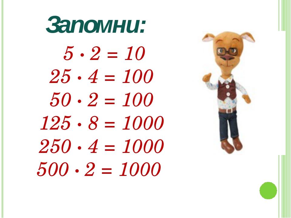 5 · 2 = 10 25 ∙ 4 = 100 50 ∙ 2 = 100 125 ∙ 8 = 1000 250 ∙ 4 = 1000 500 ∙ 2 =...
