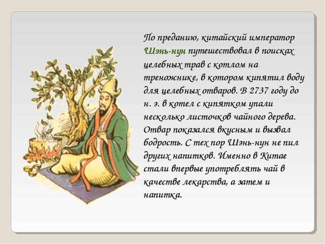 По преданию, китайский император Шэнь-нун путешествовал в поисках целебных тр...