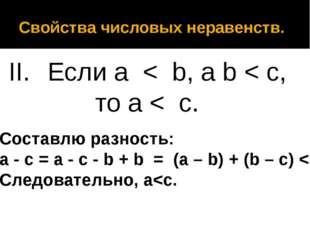 Свойства числовых неравенств. Если a < b, а b < с, то a < с. Составлю разност