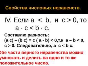 Свойства числовых неравенств. IV. Если a < b, и с > 0, то a · c < b · c. Со