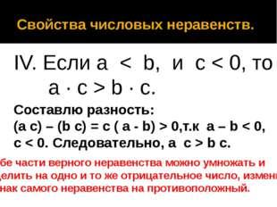 Свойства числовых неравенств. IV. Если a < b, и с < 0, то a · c > b · c. Со