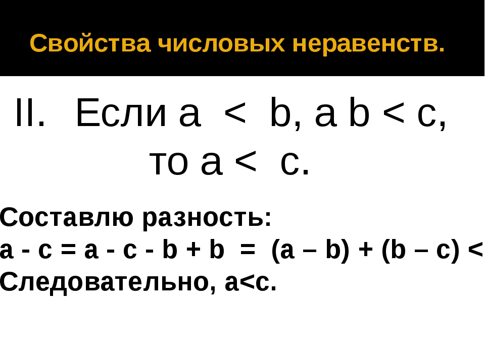 Свойства числовых неравенств. Если a < b, а b < с, то a < с. Составлю разност...