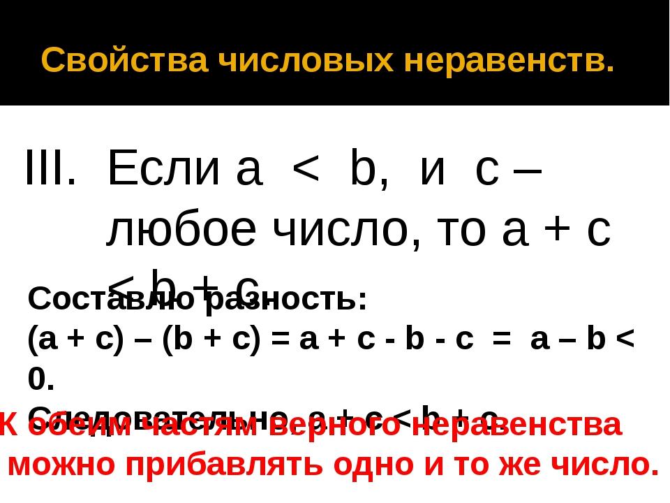 Свойства числовых неравенств. Если a < b, и с – любое число, то a + c < b + c...