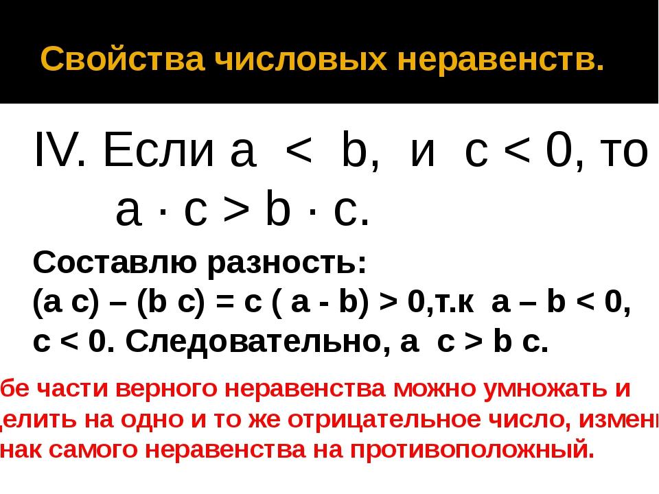 Свойства числовых неравенств. IV. Если a < b, и с < 0, то a · c > b · c. Со...