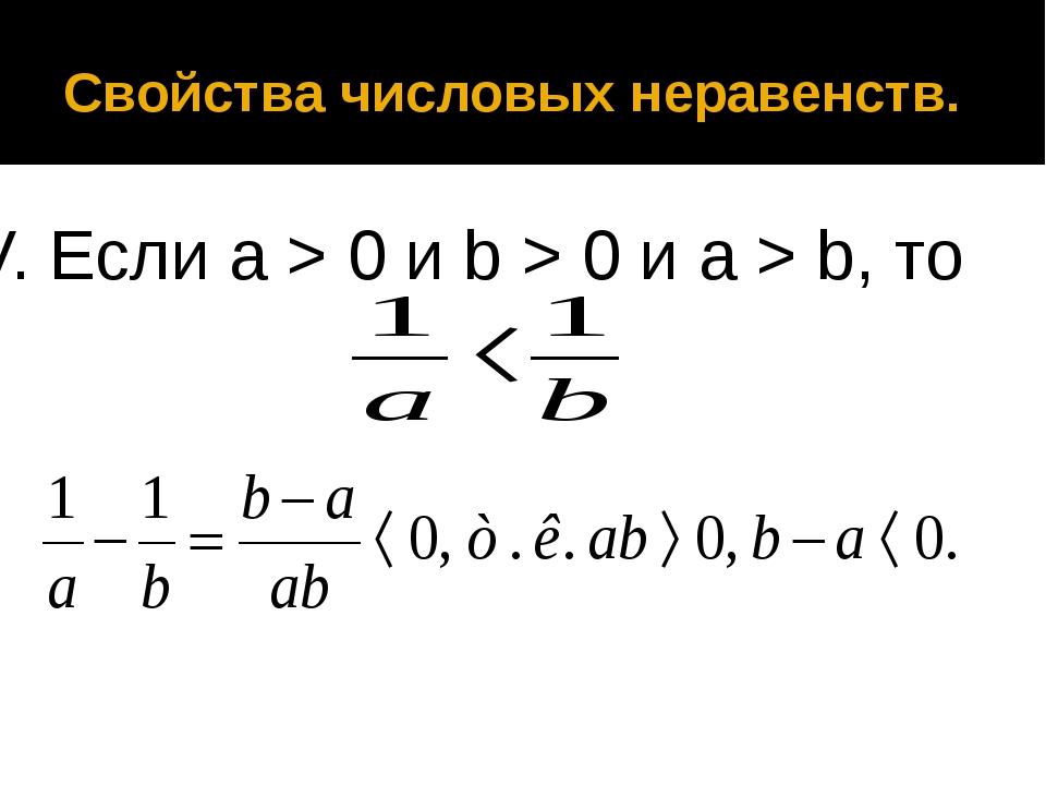 Свойства числовых неравенств. V. Если a > 0 и b > 0 и a > b, то