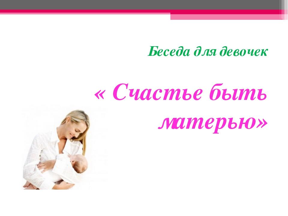 Беседа для девочек  « Счастье быть матерью»