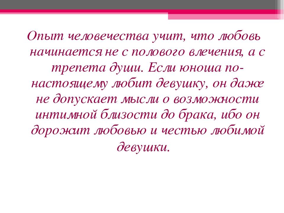 Опыт человечества учит, что любовь начинается не с полового влечения, а с тре...