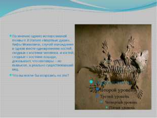 По мнению одного из персонажей поэмы Н.В.Гоголя «Мертвые души», Кифы Мокиеви