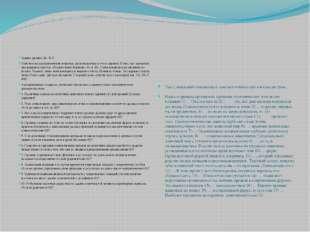 Задние уровня «В» № 2. Ответьте на альтернативные вопросы, расположенные в э