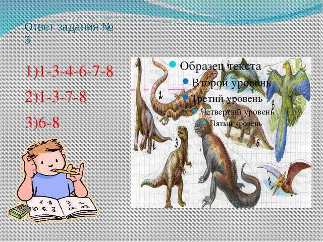 Ответ задания № 3 1)1-3-4-6-7-8 2)1-3-7-8 3)6-8