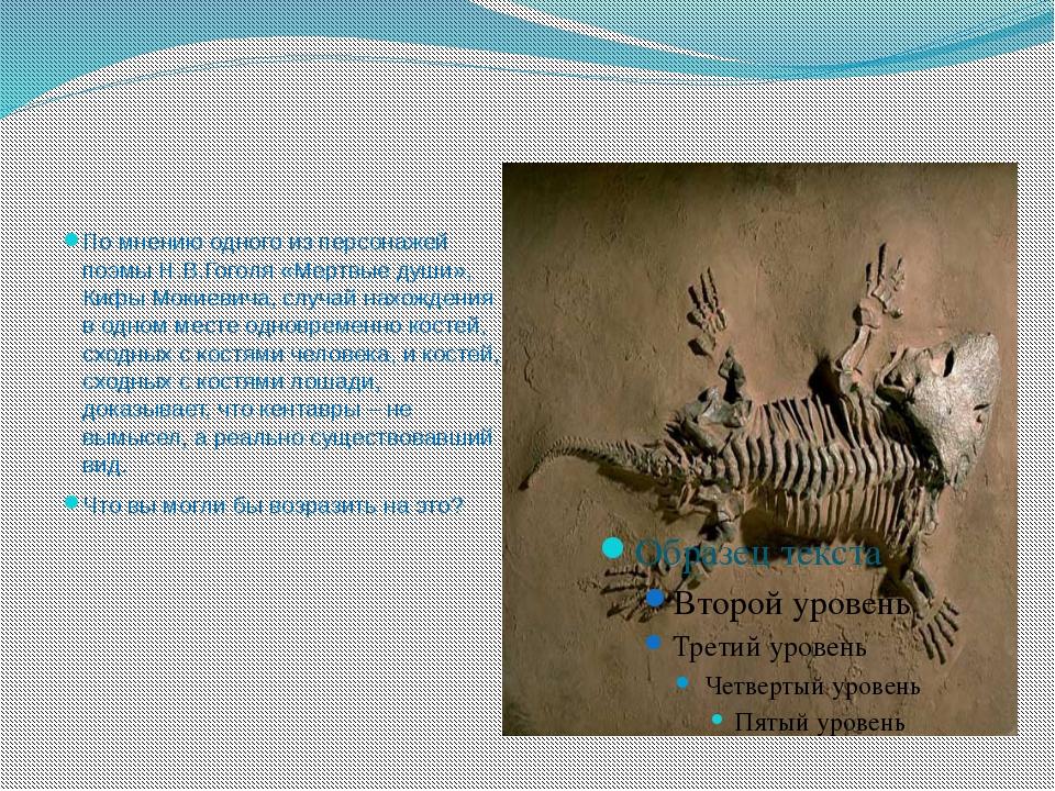 По мнению одного из персонажей поэмы Н.В.Гоголя «Мертвые души», Кифы Мокиеви...