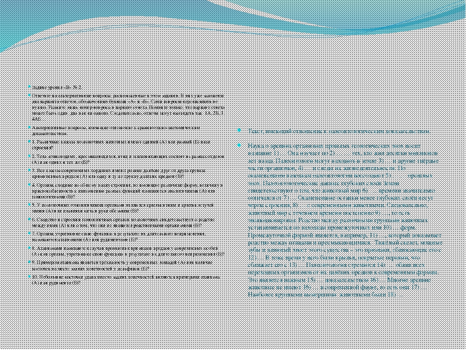 Задние уровня «В» № 2. Ответьте на альтернативные вопросы, расположенные в э...