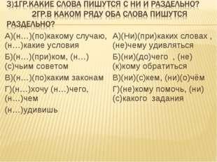 А)(н…)(по)какому случаю, (н…)какие условия Б)(н…)(при)ком, (н…)(с)чьим совето