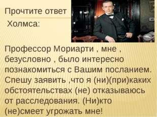 Прочтите ответ Холмса: Профессор Мориарти , мне , безусловно , было интересно