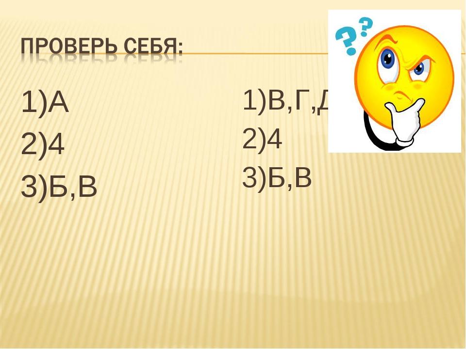 1)А 2)4 3)Б,В 1)В,Г,Д 2)4 3)Б,В