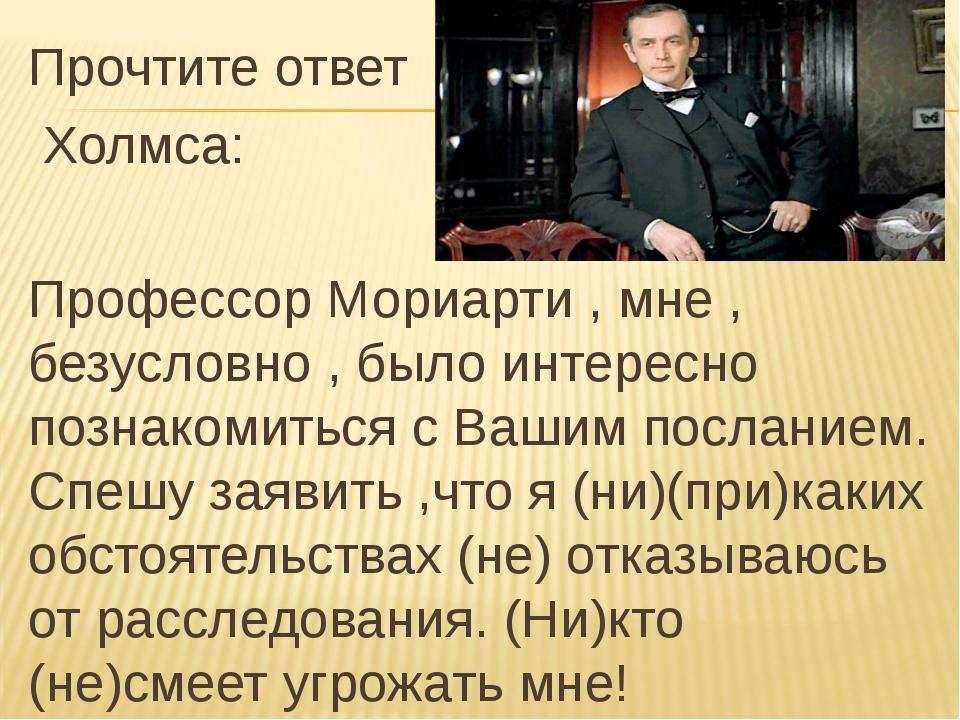 Прочтите ответ Холмса: Профессор Мориарти , мне , безусловно , было интересно...