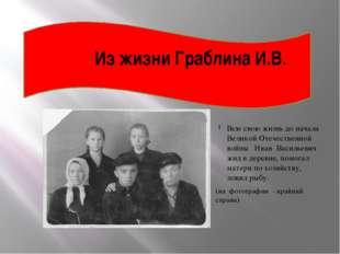Из жизни Граблина И.В. Всю свою жизнь до начала Великой Отечественной войны