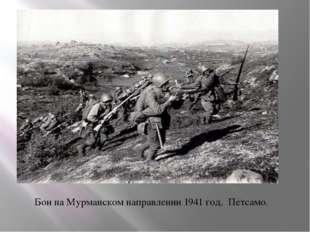Место этих боёв нашими солдатами было прозвано Долиной Смерти. Здесь шли ожес