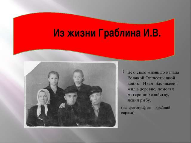 Из жизни Граблина И.В. Всю свою жизнь до начала Великой Отечественной войны...
