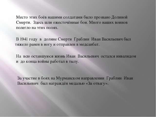 После окончания Великой Отечественной войны Иван Васильевич получил благодар...