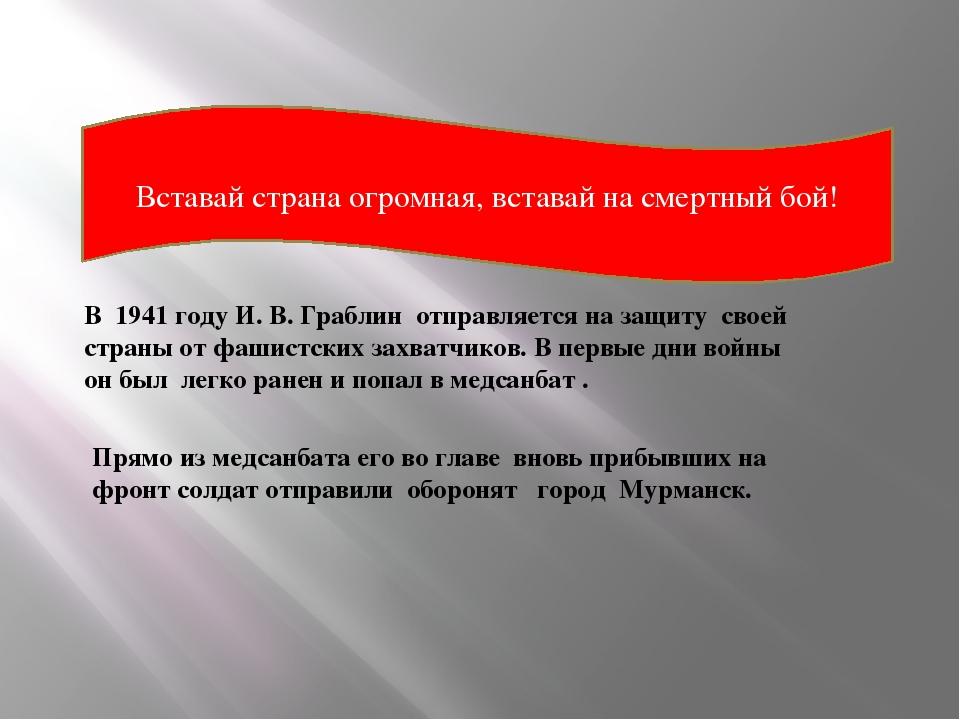 Бои на Мурманском направлении 1941 год. Петсамо.