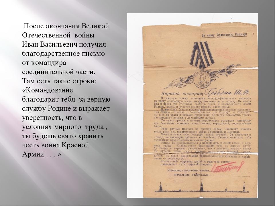 И только в 1947 году награда нашла своего героя. Иван Васильевич получил меда...