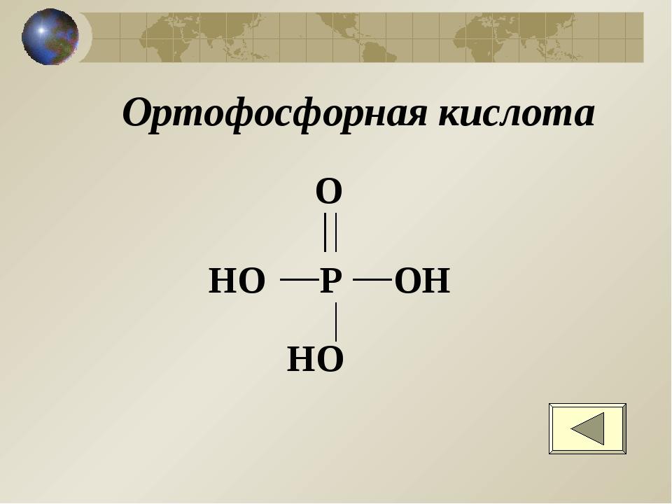 Ортофосфорная кислота О НО Р ОН НО