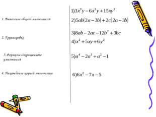 1. Вынесение общего множителя 2. Группировка 3. Формулы сокращенного умножени