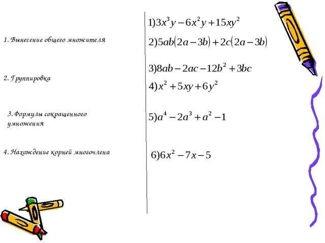 1. Вынесение общего множителя 2. Группировка 3. Формулы сокращенного умножени...