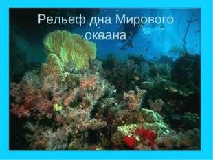 Автор: Кирьякова Нина Владимировна МОУ ООШ № 16 д. Кулиш Чунского района Ирку