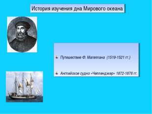 История изучения дна Мирового океана Путешествие Ф. Магеллана (1519-1521 гг.)